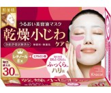 Маска для лица от мелких морщин, с витамином А, гилауроновой кислотой и маточным молочком - KANEBO Kracie Hadabisei