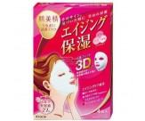 Маска для лица увлажняющая, омолаживающая - KANEBO Kracie Hadabisei 3D Aging Moisrazing