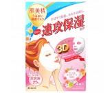 Маска для лица увлажняющая, с гиалуроновой кислотой - KANEBO Kracie Hadabisei 3D Super Moisturizing